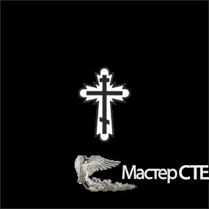 Крест №5