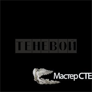 Шрифт «Теневой»