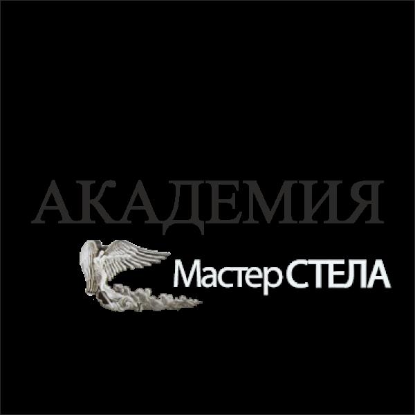 Шрифт «Академия»