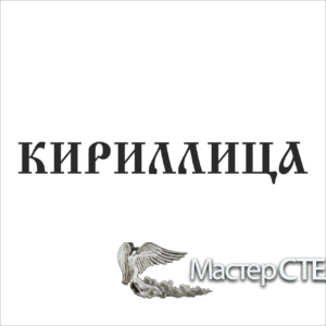 Шрифт «Кириллица»